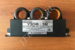 Прибор защиты от обрыва фаз УЗОФ-3М (исполнение 1)