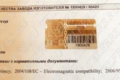 Защитная голограмма завода Балканско ехо ЕООД Габрово внутри паспорта