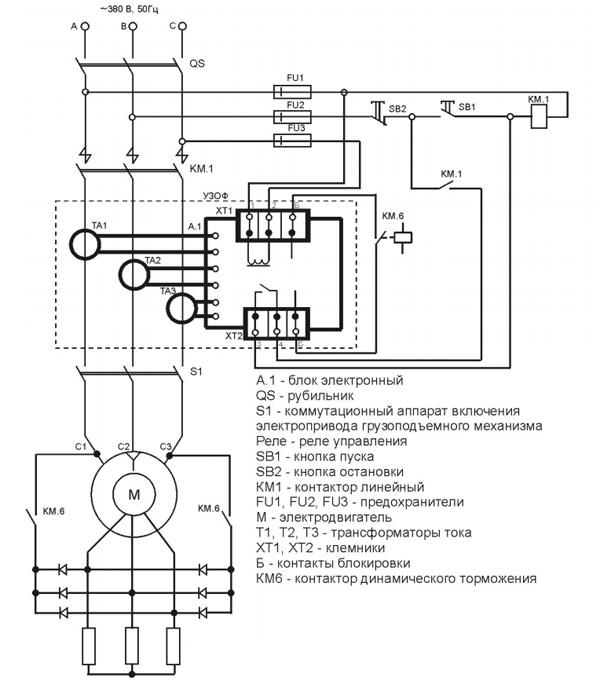УЗОФ-3М - типовая схема подключения