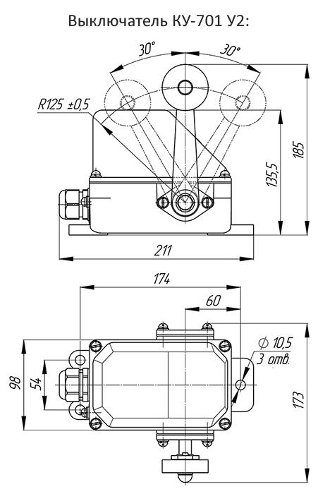 Габаритные и установочные размеры выключателей КУ-701 У2