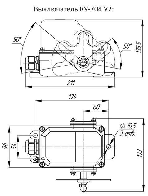 Габаритные и установочные размеры выключателей КУ-704 У2