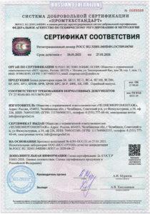 Сертификат соответствия на блоки резисторов БРФ
